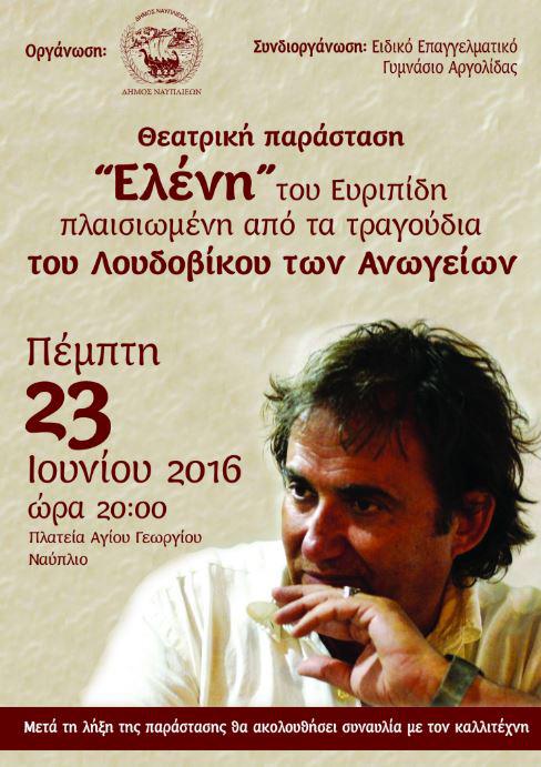ΛΟΥΔΟΒΙΚΟΣ_230616
