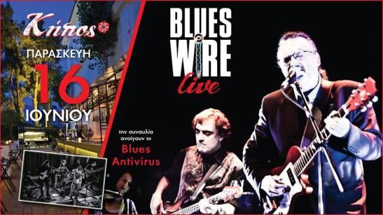 blueswire-patras