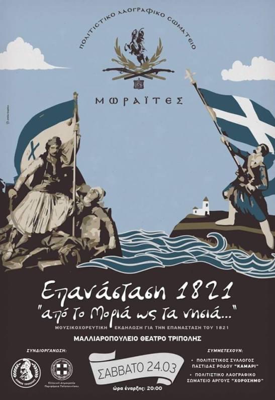 mwraites-1821