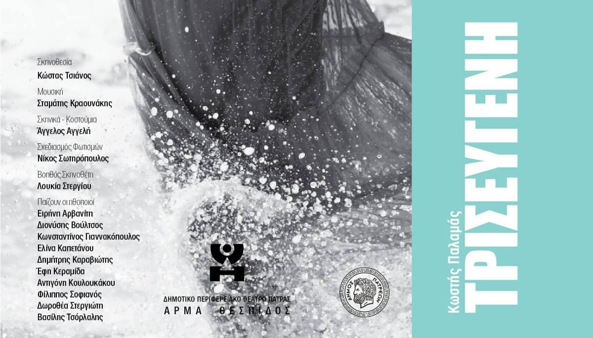 Δεκ. 2018 & Ιάν. 2019 – ΠΑΤΡΑ, Δημοτικό Θέατρο Απόλλων –Τρισεύγενη του Κωστή Παλαμά |ΔΗΠΕΘΕ Πάτρας| Άρμα Θέσπιδος