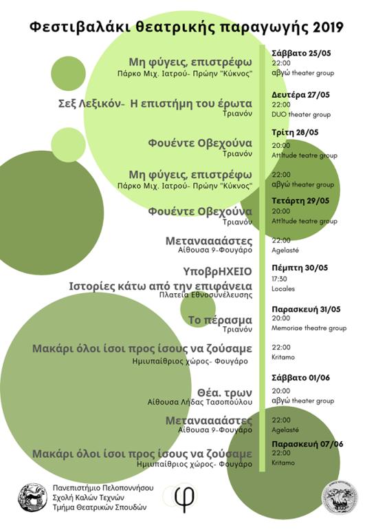 Festivalaki-theatrikis-paragwghs-nafplio-May-June2019