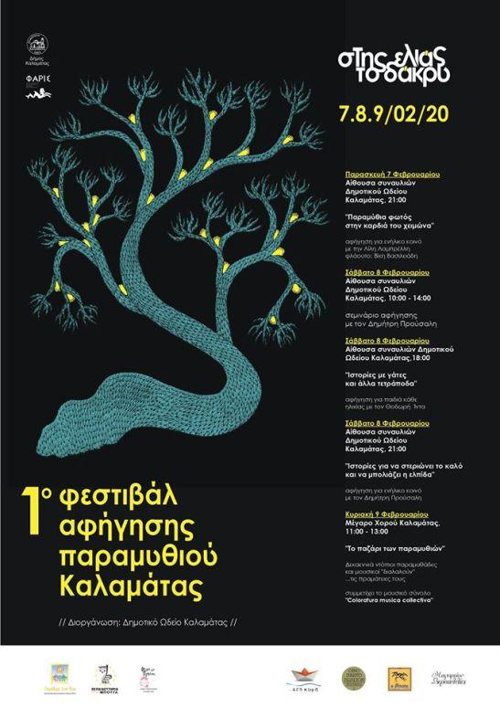 1st-Festival-Afigisis-Kalamata-dimotiko-wdeio-Feb2020